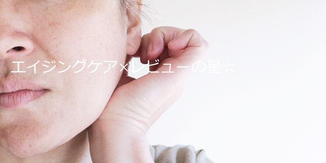 リフトアップクリーム「ROSY」の正しい使い方【基本マッサージ】編