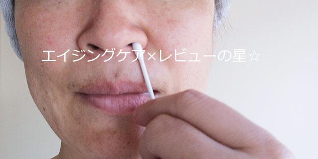 リフトアップクリーム「ROSY」の正しい使い方【スペシャル上級】編