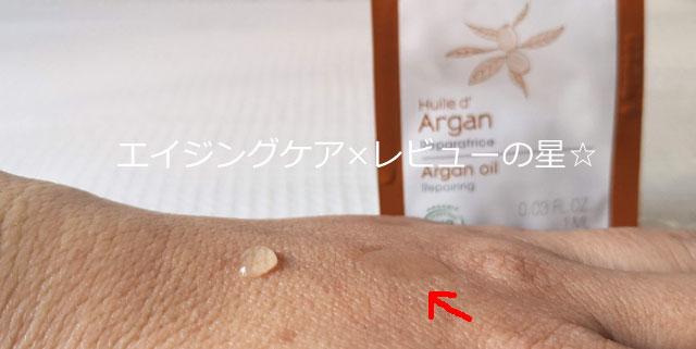 【実験しました】[メルヴィータ]アルガンオイルの浸透力は