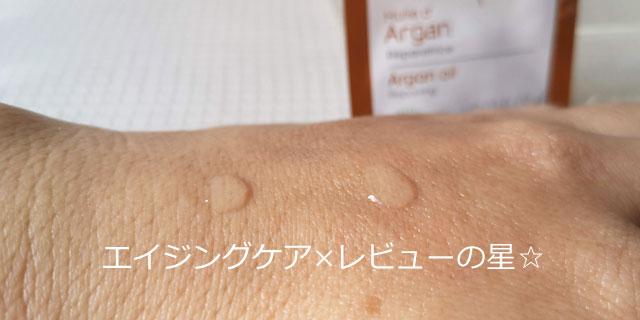 【実験しました】[メルヴィータ]アルガンオイルのブースター力は?
