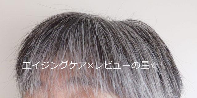 [メルヴィータ]アルガンオイルで頭皮ケアした手応えは?
