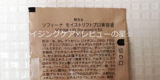 [ソフィーナ]リフトプロフェッショナル ハリ美容液EXの全成分