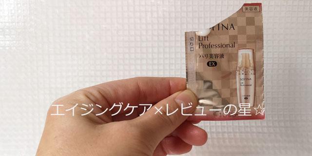 [ソフィーナ]リフトプロフェッショナル ハリ美容液EXの口コミレビュー