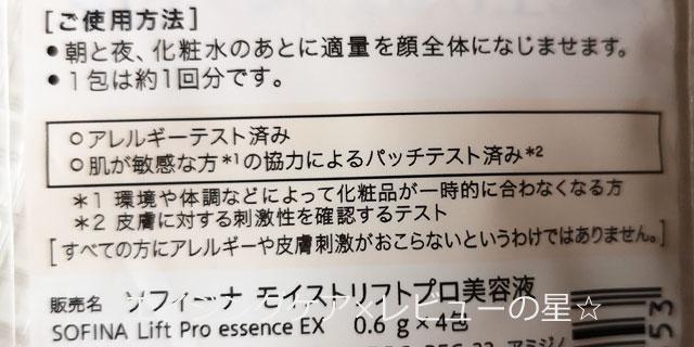 [ソフィーナ]リフトプロフェッショナル ハリ美容液EXのおすすめポイントは?