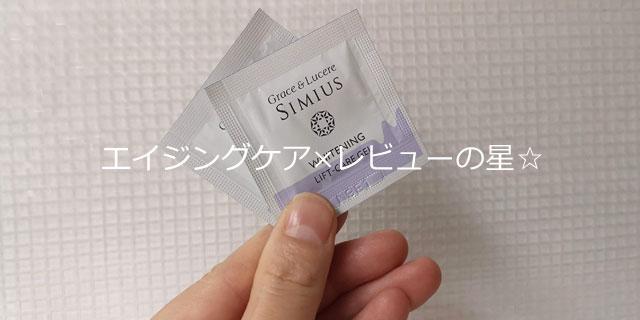 シミウス(ホワイトニングリフトケアジェル)の口コミレビュー