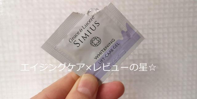 シミウス(ホワイトニングリフトケアジェル)の使用感は?口コミします