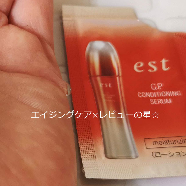 エスト(est)GPサイクルセラムケアで、エイジングケアした口コミ