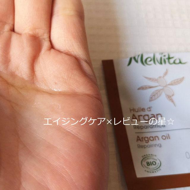 [メルヴィータ]アルガンオイルの口コミ!匂いは?髪もケア