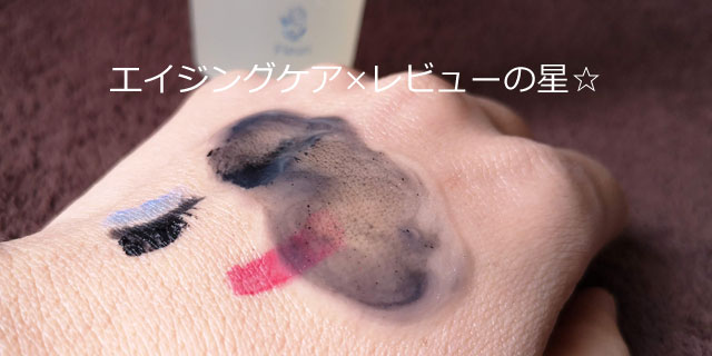 [フルリ]クリアゲルクレンズのメイク落とし力+肌がキレイに見えるか?を実験