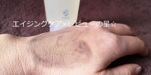 [フルリ]クリアゲルクレンズは、濡れた手でもOK?