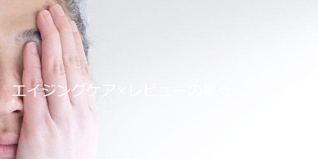 RE(アールイー)プラセンタ美容液の使用感を口コミ
