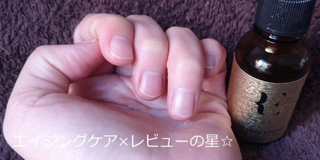 RE(アールイー)プラセンタ美容液の口コミレビュー