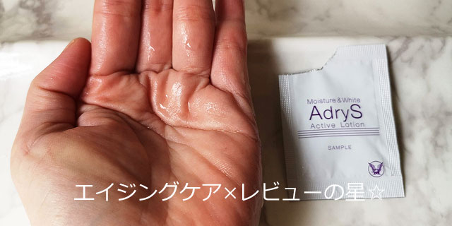 [アドライズ]アクティブローション(化粧水)の口コミ