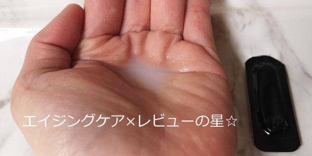 [ザ・ギンザ]エッセンスエンパワリング ナイト(夜用美容液)で、ミニマルケアした口コミ