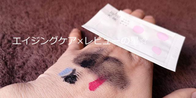【プレゼント】草花木果 メイク落としオイルの口コミ