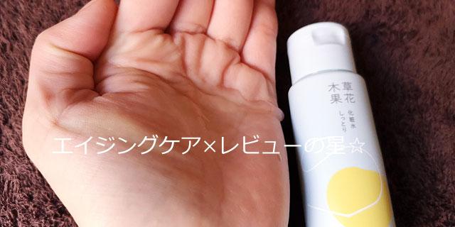 草花木果 化粧水(しっとり)の口コミ