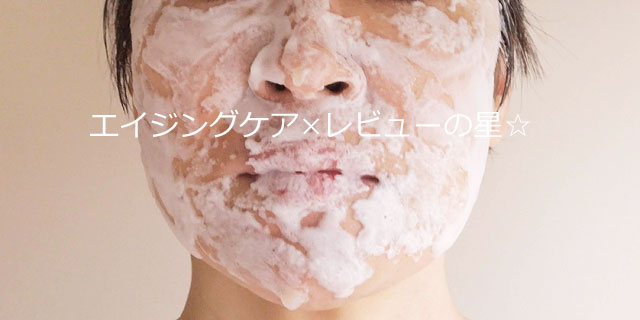 [ファインビジュアル]炭酸パックで、お顔をパックした口コミ