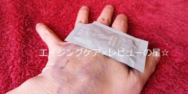 ハップアール(hap+r)クレンジングクリームは、濡れた手でもOK?