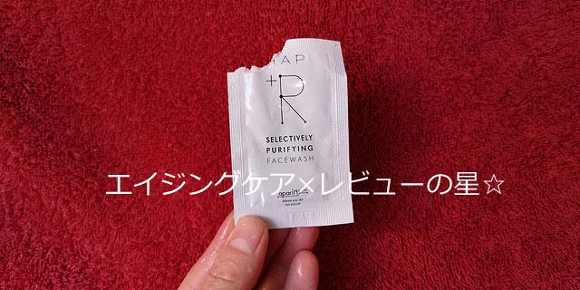 ハップアール(hap+r)フェイスウオッシュ(洗顔料)の口コミレビュー