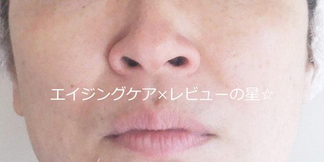毛穴クレンジング【1回後】ハップアール(hap+r)クレンジングクリーム
