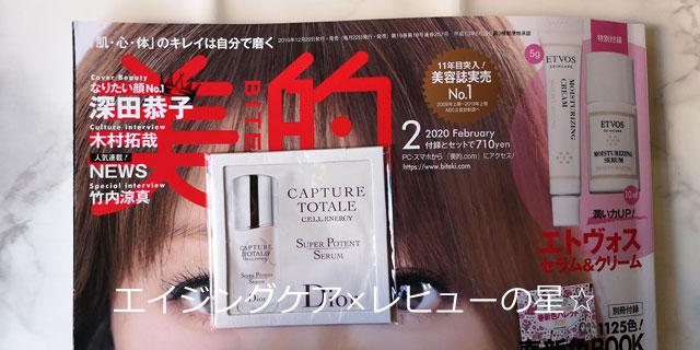 ディオール(Dior)カプチュール トータル セル ENGY スーパー セラム (美容液)の口コミ