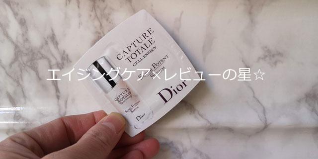ディオール(Dior)カプチュール トータル セル ENGY スーパー セラムの口コミレビュー