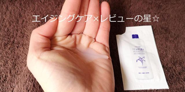 [ナチュリエ]ハトムギ化粧水!40代の口コミレビュー