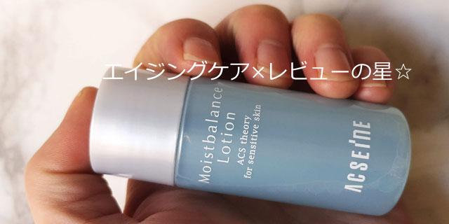 [アクセーヌ]モイストバランスローション(化粧水)の口コミレビュー