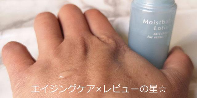 【実験】[アクセーヌ]モイストバランスローション(化粧水)の浸透力は?