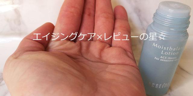 [アクセーヌ]モイストバランスローション(化粧水)の口コミ