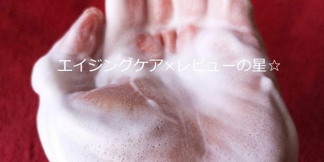 [ファインビジュアル]バイタルコンディショニングソープSで洗顔した口コミレビュー