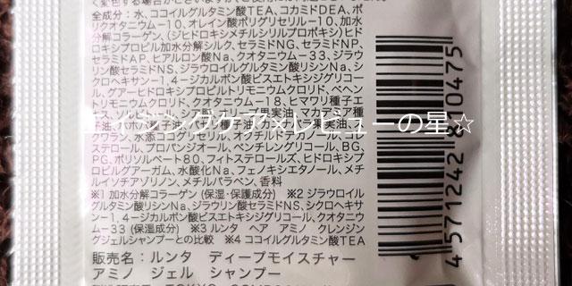 [ルンタ]ディープモイスチャー アミノ ジェル シャンプーの全成分