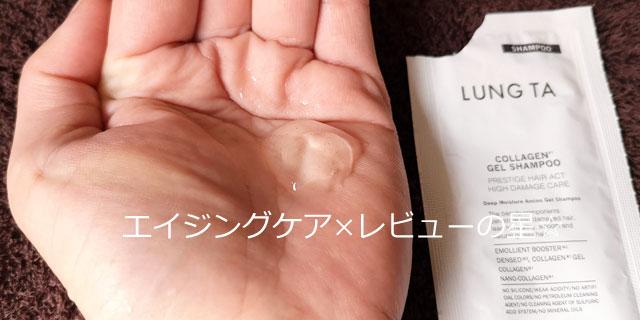[ルンタ]ディープモイスチャー アミノ ジェル シャンプーの口コミ