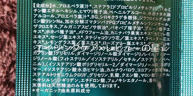 AROMAKIFI(アロマキフィ) オーガニック トリートメント【ダメージリペア】の全成分