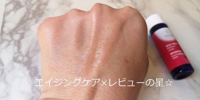 [ヴェレダ]ワイルドローズ モイスチャーローション(保湿化粧水)の口コミレビュー