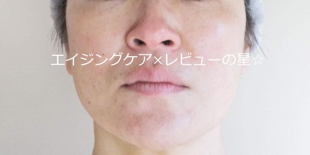 ▲【ケア17日目】[ララヴィ]7DAYSトライアル