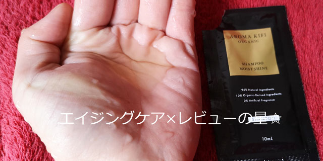 アロマキフィ オーガニックシャンプー【モイストシャイン】の口コミ