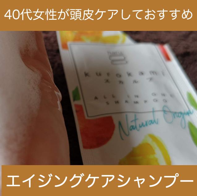 40代女性が頭皮ケアしておすすめ×エイジングケアシャンプー【8選】50代も?