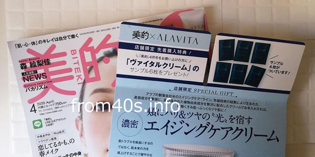 アラヴィータ(ALAVITA)ヴァイタルクリームの口コミ!化粧品です。
