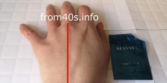 アラヴィータ(ALAVITA)ヴァイタルクリームの口コミ