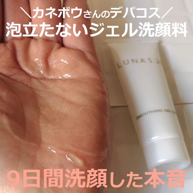 [ルナソル]スムージングジェルウォッシュの使い方は【9日間】サンプル洗顔した口コミ