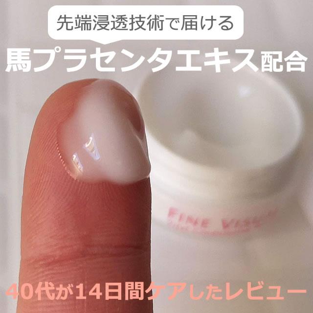 [ファインビジュアル]化粧水+クリームをお試し【14日間】ケアした口コミ