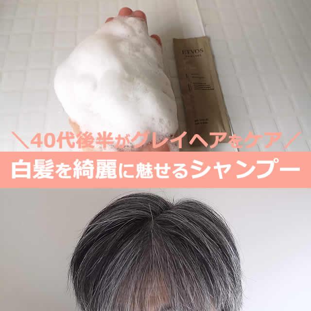 白髪に艶がっ!グレイヘアをキレイに見せるシャンプー【選】40代、50代に