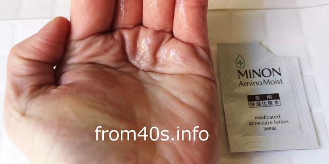 ミノン アミノモイスト 薬用アクネケア ローション(化粧水)の口コミレビュー