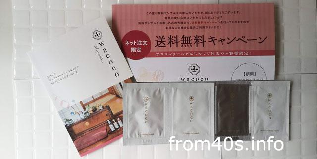 ワココ(wacoco)化粧品の口コミレビュー