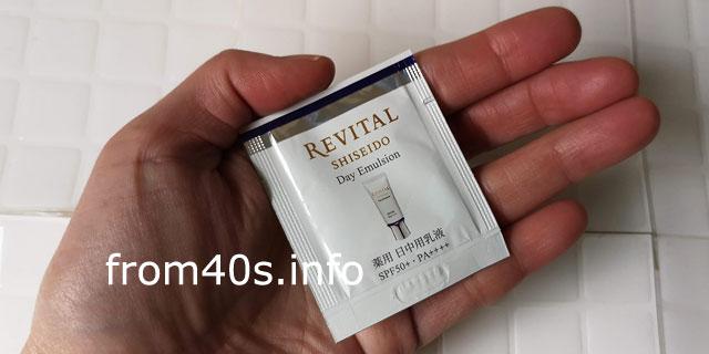 リバイタル薬用日中乳液「デイエマルジョン」の口コミレビュー