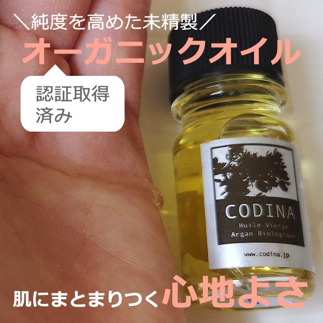 コディナ アルガンオイルの口コミ!洗顔、化粧水、クリームも【14日間】のレビュー