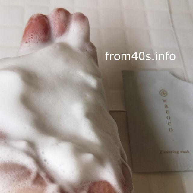 ワココ(wacoco)化粧品の口コミ!クレンジングウォッシュ、化粧水をサンプル使用