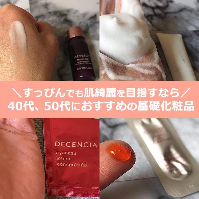 40代後半から50代で「すっぴん肌でも綺麗」を目指す基礎化粧品【14選】
