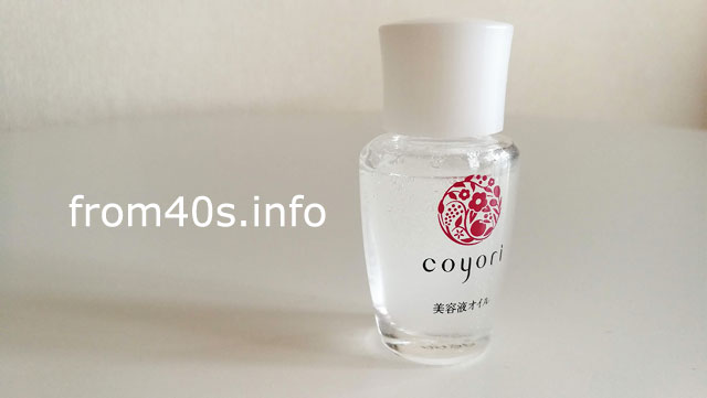 Coyori(こより)美容液オイルの使い方は?口コミ